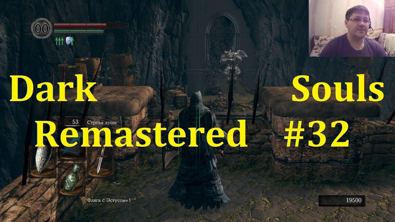 Dark Souls Remastered Прохождение ► Обследуем крепость #32