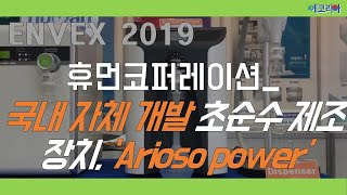 [ENVEX 2019 영상] 휴먼코퍼레이션, 국내 자체…