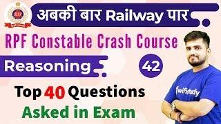4:00 PM - RPF Constable 2018 | Reasoning by Deepak Sir | Top 40 Questions Asked in Exam