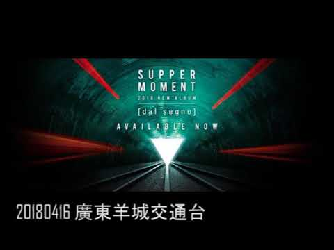 20180416 Supper Moment @電台 廣東羊城交通台 全國汽車音樂榜