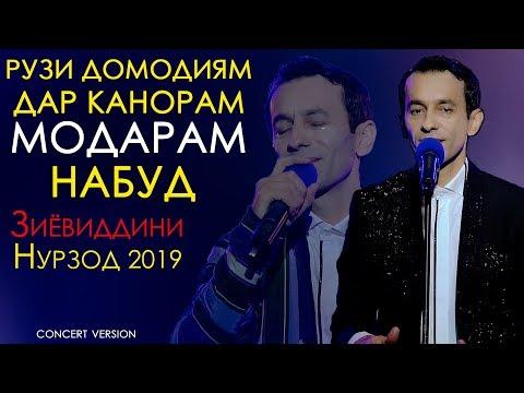 Зиёвиддини Нурзод - Модар 2019   Ziyoviddini Nurzod - Modar 2019