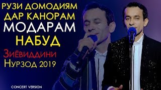 Зиёвиддини Нурзод - Модар 2019 | Ziyoviddini Nurzod - Modar 2019