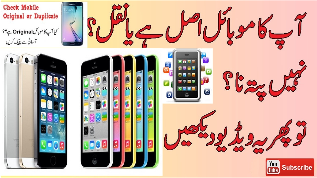 how to check original samsung phone by checking imei code