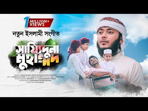 Sayeduna Muhammad Kalarab Gojol | নতুন ইসলামী সংগীত | সায়্যিদুনা মুহাম্মদ