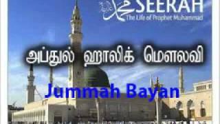 Life of the Prophet Muhammad Jummah Bayan By Abdul Halik Maulavi TamilBayan.com  Part 2 of 3.flv