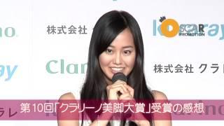 第10回「クラリーノ美脚大賞2012」表彰式が行われ、宮﨑 香蓮 (みやざき...