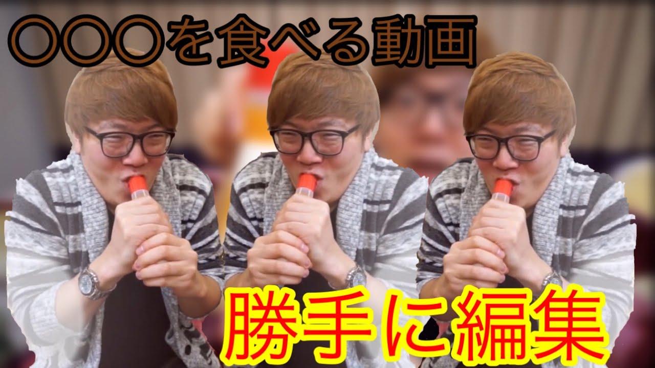 〇〇〇を食べる非課金さん(勝手に編集)