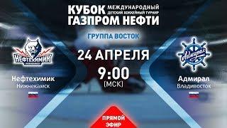 XIII турнир Кубок Газпром нефти. Нефтехимик - Адмирал