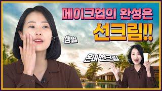 [퍼펙트 선크림] 수정…
