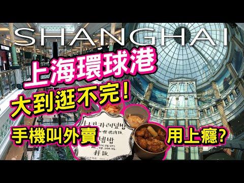 台灣人遊上海6 大到逛不完的環球港購物中心 手機叫外賣超方便用上癮了 China Travel Vlog EP.25 Shanghai【阿平遊記】