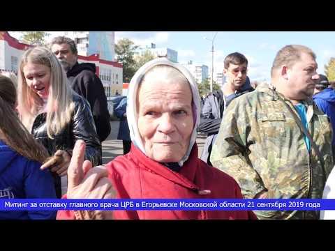 Митинг за отставку главного врача Егорьевской ЦРБ