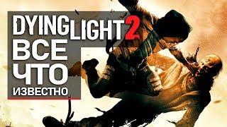 Всё что известно о DYING LIGHT 2 (Виды зомби, главный герой, паркур, заброшенный парк)