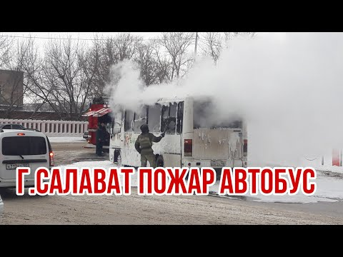 г.Салават пожар на автовокзале автобус