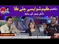 Game Show Aisay Chalay Ga With Danish Taimoor | 15th February 2020 | Danish Taimoor Game Show