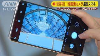 """""""1億画素カメラ""""搭載スマホが日本上陸(19/12/09)"""
