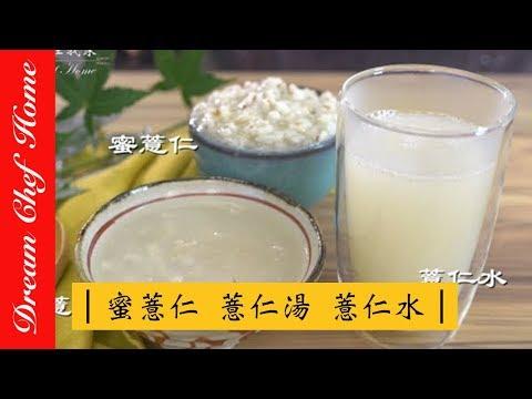 【夢幻廚房在我家】如何做出綿軟好吃的薏仁?蜜薏仁、薏仁湯、薏仁水ㄧ次學會!美白養顏水噹噹! Coix seed Soup  [ENG SUB]