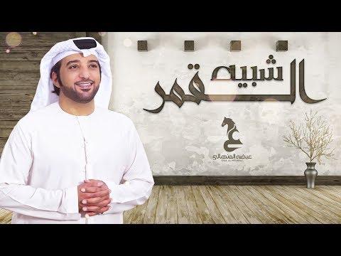 Download عيضه المنهالي - شبيه القمر حصرياً | 2019 Mp4 baru