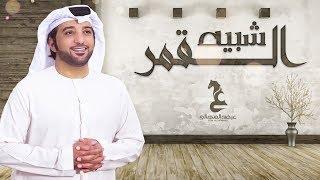 عيضه المنهالي - شبيه القمر (حصرياً) | 2019