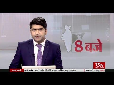 Hindi News Bulletin | हिंदी समाचार बुलेटिन – Sep 25, 2018 (8 pm) thumbnail