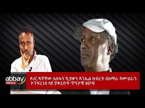 Ethiopia -ዶ/ር ዳኛቸው አሰፋና ዲያቆን ዳንኤል ክብረት በአማራ የሙህራን ኮንፍረነስ ያቀረቡት ጥናታዊ ፅሁፍ
