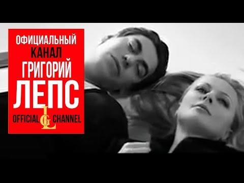 Григорий Лепс и Тимати — Реквием по любви