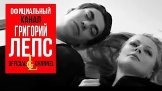 Григорий Лепс и Тимати - Реквием по любви