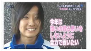 山下史華!リトルなでしこ!女子サッカー!藤枝順心高校 純野静流 検索動画 22