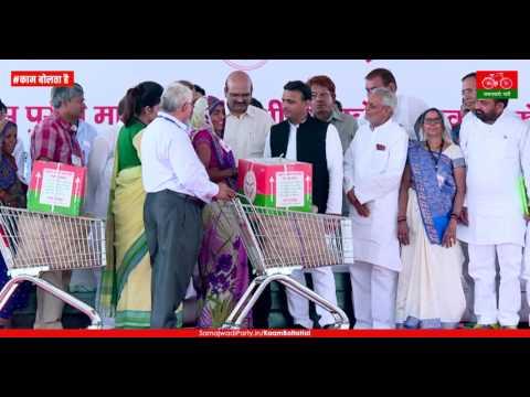 Samajwadi Party   The Party of a Socialist Society