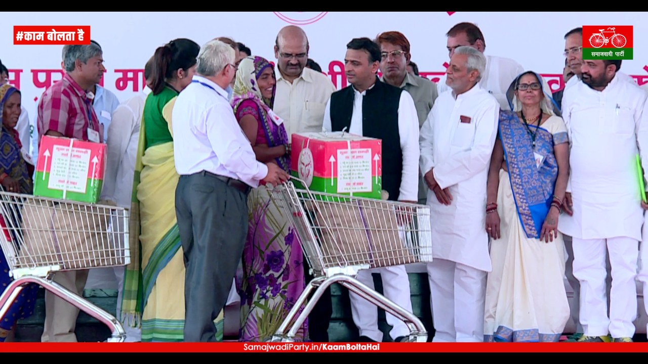 Samajwadi Party | The Party of a Socialist Society