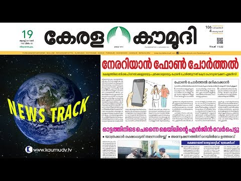 NIA tapping phones of Kerala BJP leaders   Newstrack