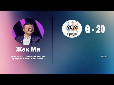 Жек Ма   Стэнфордийн их сургуульд тавьсан илтгэл   Podcast Mongolia
