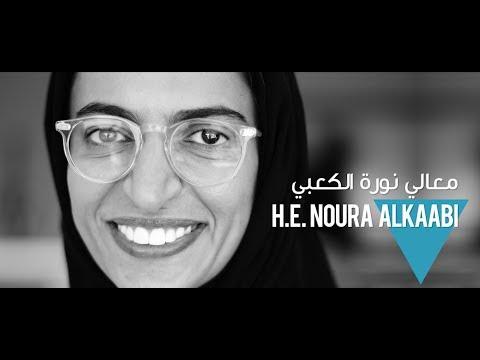 Journey H E Noura Alkaabi مسيرة معالي نورة الكعبي Youtube