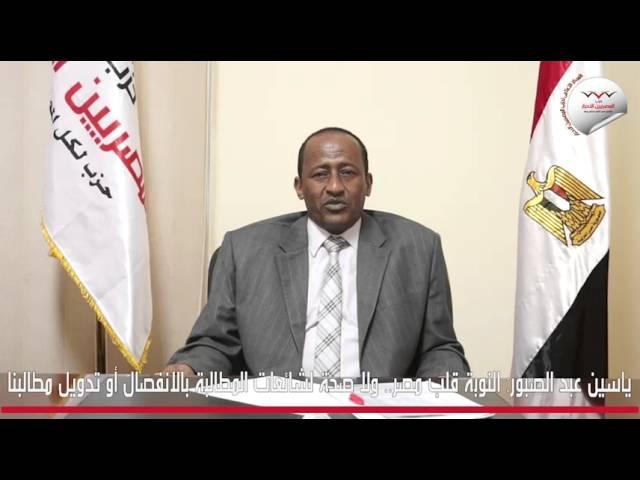ياسين عبد الصبور: النوبة قلب مصر.. ولا صحة لشائعات المطالبة بالانفصال أو تدويل مطالبنا