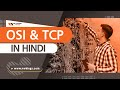 OSI  & TCP model Latest 2017 Updated in