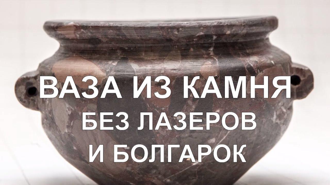 Делаем вазу из камня примитивными инструментами