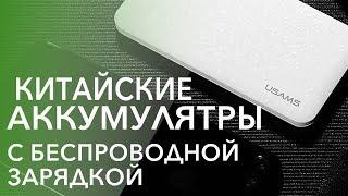 видео Внешние аккумуляторы