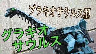 【ゾイドワイルド】ZW08 グラキオサウルス をレビュー【ブラキオサウルス型】