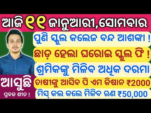 pm kisan 7th instalment date | today's morning news | Odia News,11January Odisha News,Odia Samachar