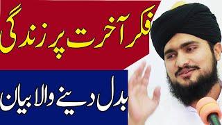 FIKR E AAKHRAT COMPLETE BAYAN فکر آخرت خوبصورت بیان قرآن و حدیث کے حوالوں کے ساتھ