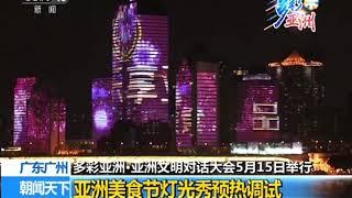 [多彩亚洲] 亚洲文明对话大会5月15日举行 亚洲美食节灯光秀预热调试 | CCTV