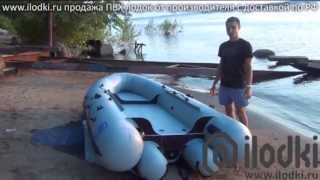 Видеообзор пвх лодки Фрегат 330 Light с многобалонным дном от ilodki.ru