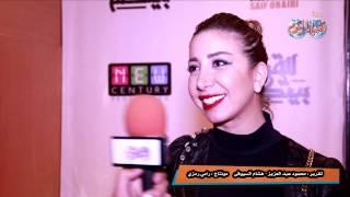 أخبار اليوم | المذيعة هند رضا تشارك فى العرض الخاص لــ فيلم