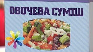 Выбираем замороженные овощи - Все буде добре - Выпуск 534 - 24.02.2015 - Все будет хорошо