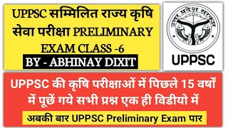 UPPSC कृषि परीक्षा मे पूछे गये प्रश्न  UPPSC State Agriculture Service Exam|Class-6|Agriculture & GK