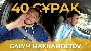 40 СҰРАҚ - GALYM MAKHAMBETOV (БІРІНШІ ТОЛЫҚ СҰХБАТ)