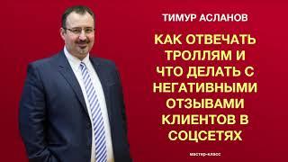 Мастер класс Тимура Асланова Как правильно отвечать троллям
