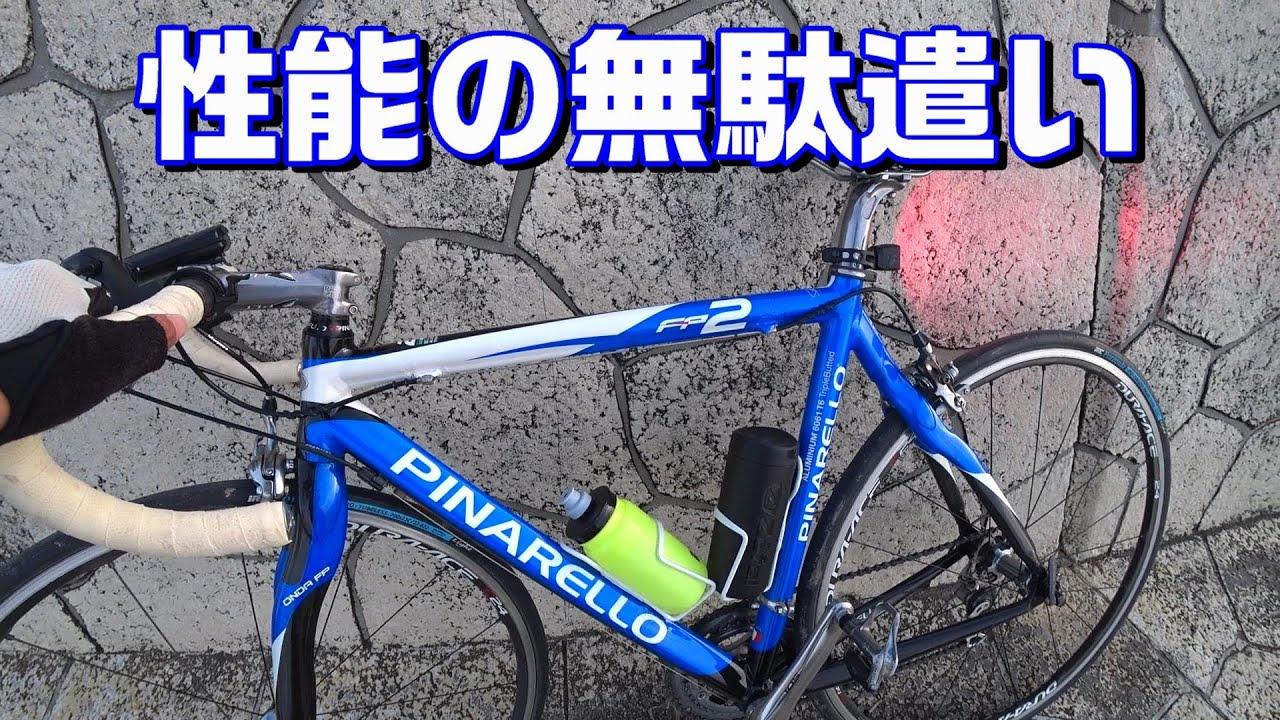ロードバイク PINARELLOの性能無駄使いライドwwwピナレロ FP2 サイクリング 車載動画