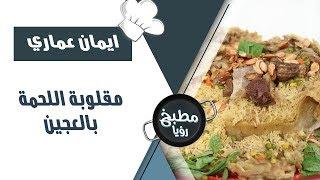 مقلوبة اللحمة بالعجين - ايمان عماري