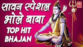 Sawan Special Shiv Ji Top Hit Bhajan | Shiv Kailasi Bhole Baba | Lord Shiva Song | Rathore Cassettes