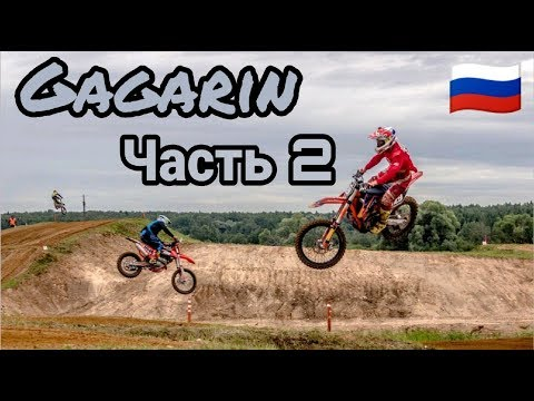 Гагарин | Первый день Чемпионата России по мотокроссу | Мишаня валит на Хонде | 2 серия |